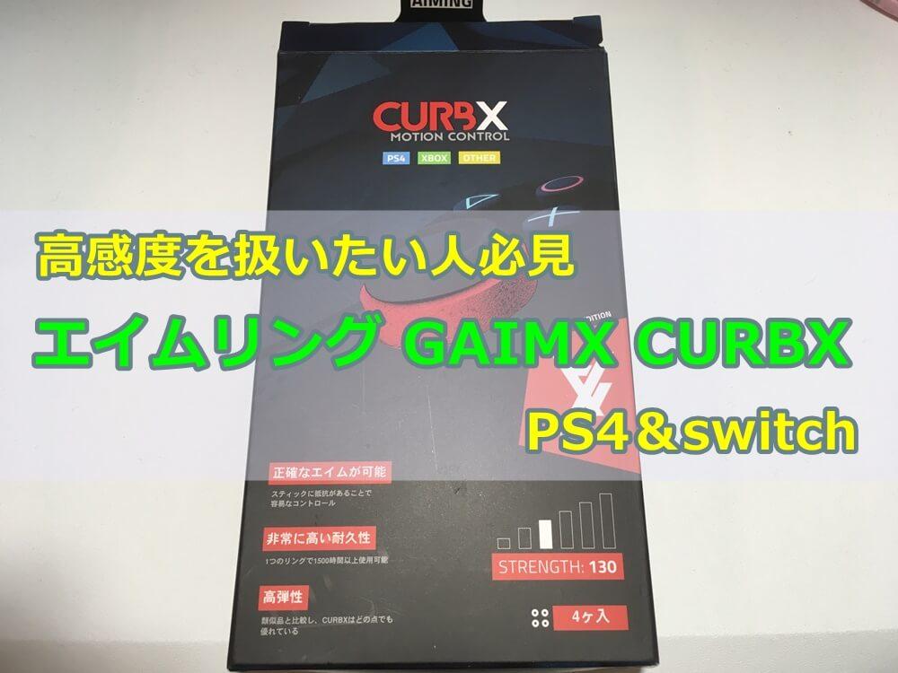 【GAIMX CURBX】エイムリングの効果とは?PS4とスイッチで使った感想