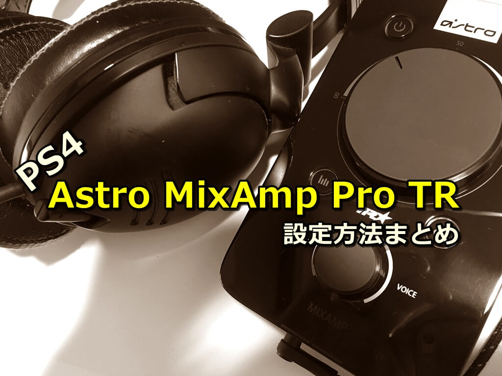Astro MixAmpとA50 WIRELESS+BASE STATIONのイコライザー設定方法まとめ【PS4】