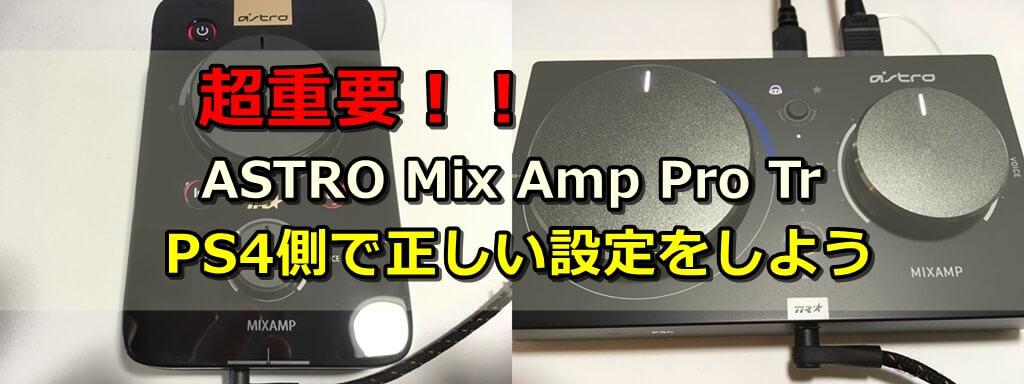【超重要】Astro Mix Amp Pro TRやA50 WIRELESSを使用する際にPS4で行うべき設定