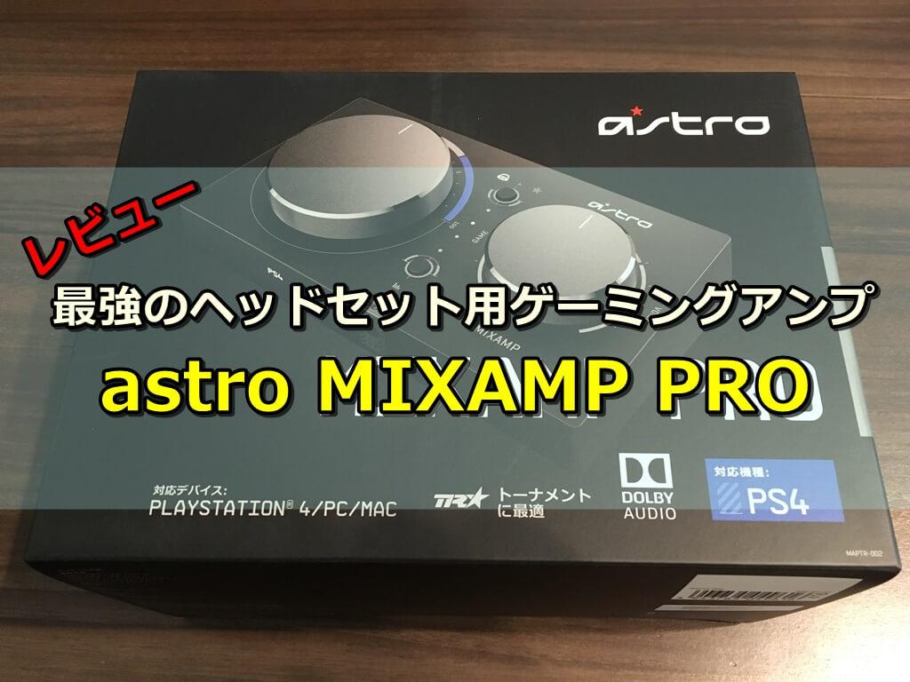 【PS4用アンプ】新型ASTRO MixAmp Pro TRが発売!!【レビュー】