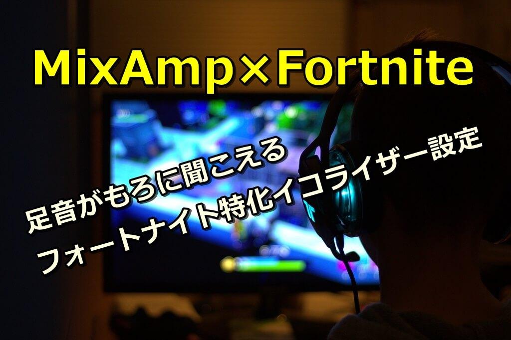 【足音丸聞こえ】新型MixAmpで使えるフォートナイト専用イコライザー設定