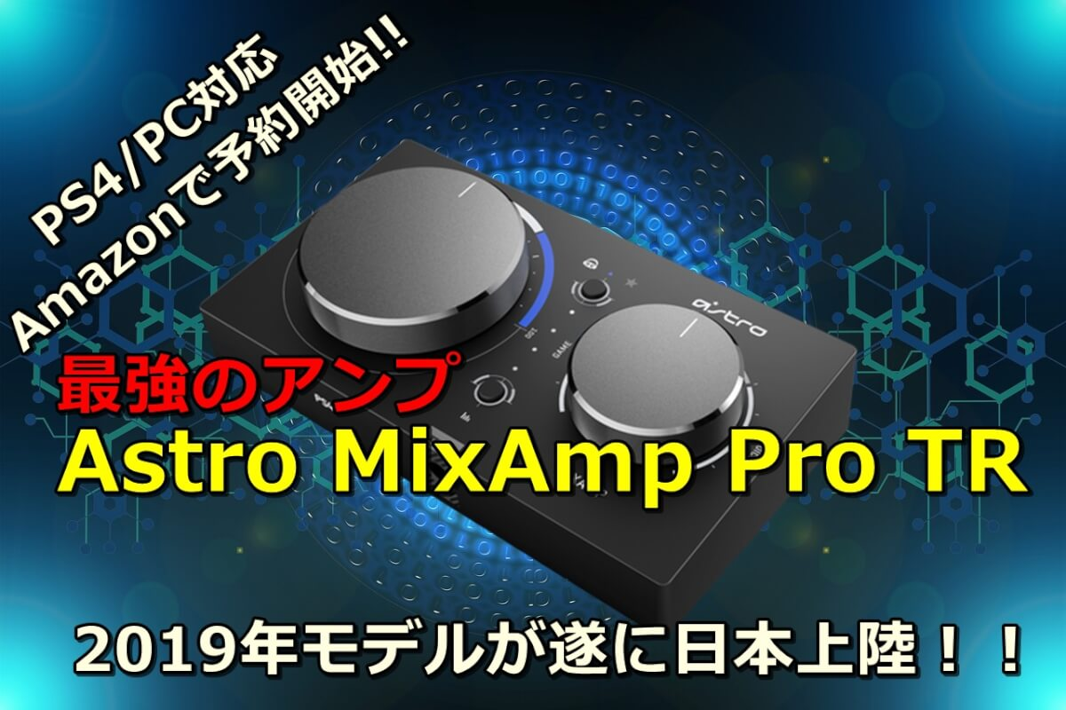 【Astro  MixAmp Pro TR レビュー】ついに新型MIXAMPが日本上陸!
