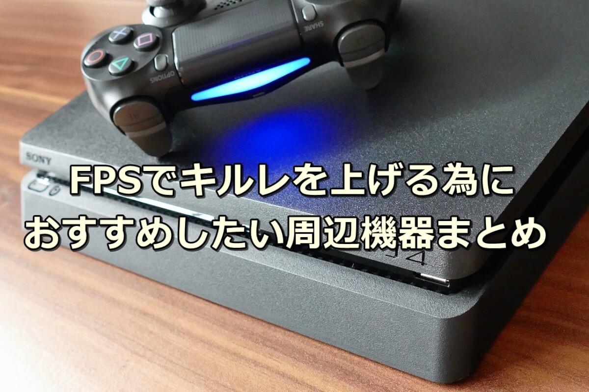 【2020年2月版】FPSでのキルレ爆上げ?!最強デバイス11選