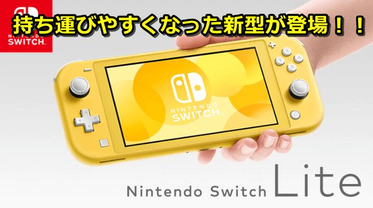 【Nintendo Switch Lite】薄型スイッチの発売が決定!!プロコンやジョイコンは使えるの?