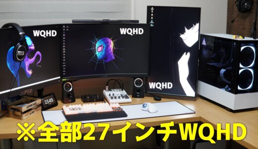 【WQHDマニアが教える】PS5の120FPSに対応できるおすすめの144Hzゲーミングモニターまとめ
