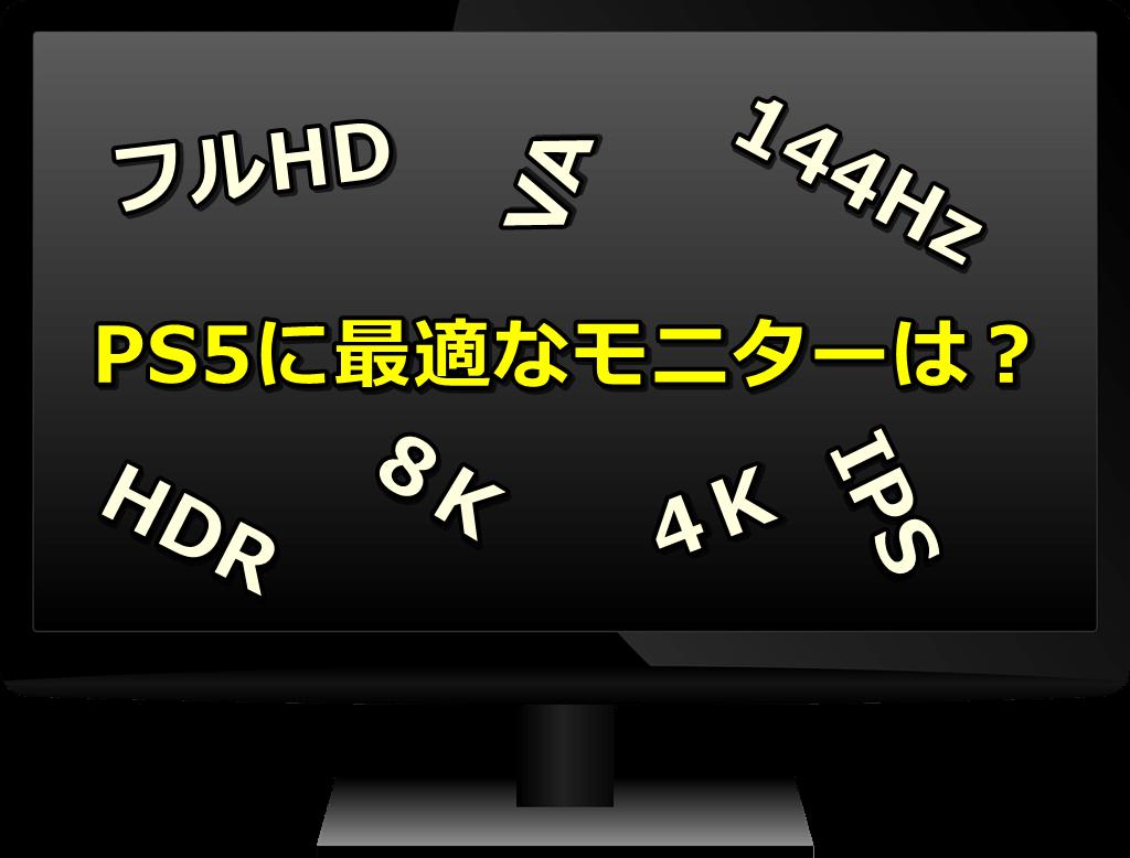 【4Kは不要?】PS5の120FPSに対応できるおすすめの144Hzゲーミングモニターまとめ