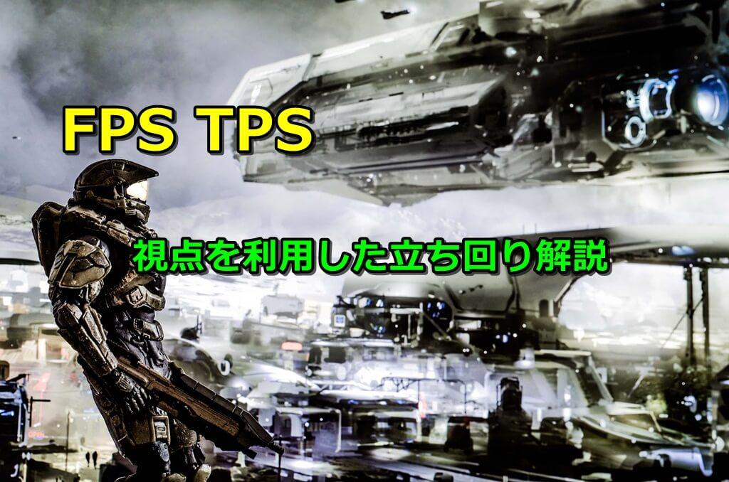 FPSとTPSの違いと視点を利用した立ち回りのコツを徹底解説