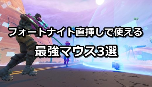 【フォートナイト】PS4直挿しで使える最強マウス4選