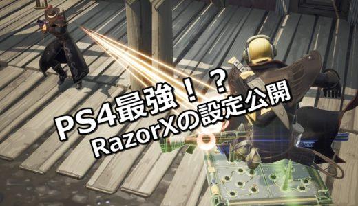 【フォートナイト】PS4で最強と噂の海外プレーヤーRazorXの動画と設定を公開