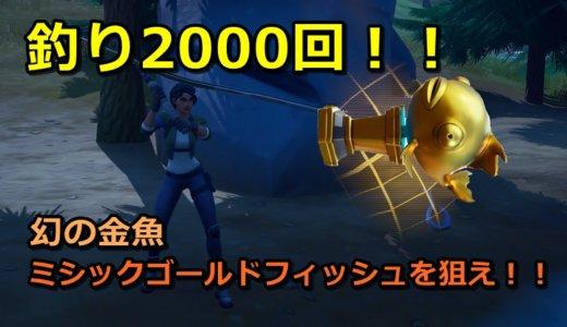 【フォートナイト】釣り2000回で伝説の金魚「ミシックゴールドフィッシュ」を狙ってみた【検証】