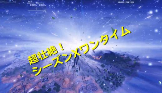 【フォートナイト】ロケット大暴走!!シーズンXワンタイムイベントの内容【画像有り】