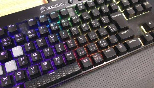 【Corsair K65 RAPIDFIRE】超高速!!PCとPS4直挿しで使える銀軸のテンキーレスキーボードをレビュー