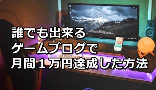 【誰でも出来る】ゲームブログで月1万円稼げたので今までやってきた事を公開します