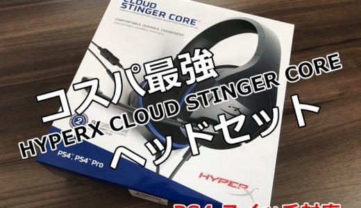 【HyperX】PS4やスイッチで使えるコスパ最強ヘッドセットCloud Stinger Coreをレビュー【約5000円】