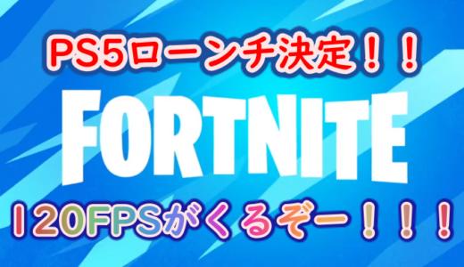 ついに来た!フォートナイトがPS5に対応することを正式に発表!発売日より解禁!