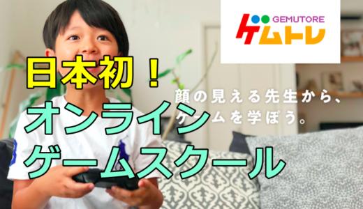 【ゲムトレ】自宅で学べるオンラインゲームスクールが登場!!不登校にも効果あり?