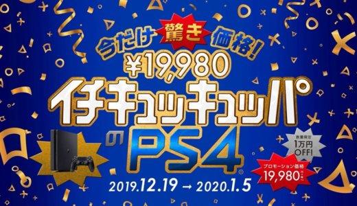 【期間限定】PS4やPS4Proが爆安で販売?!驚異の1万円引きセールが開催!