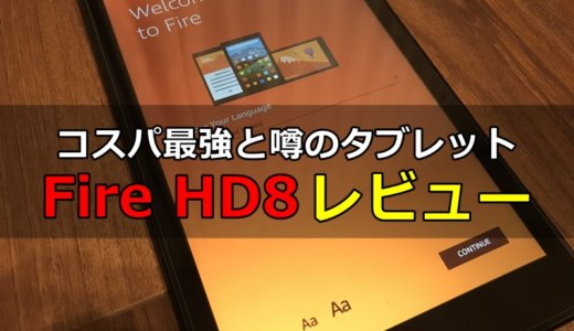Amazonのコスパ最強タブレットFire HD8 がセールで超お買い得だったので買ってみた