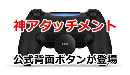 【デュアルショック4】PS4のコントローラーにボタンを追加できる背面アタッチメントが登場!