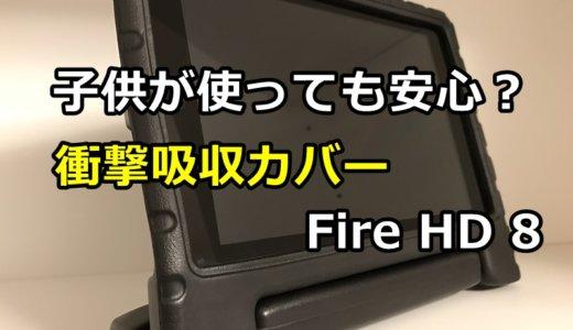 落としても壊れない!Fire HD8用の衝撃吸収カバーが超おすすめ