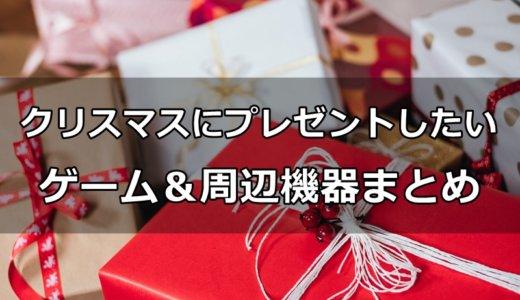【クリスマス】ゲーム好き小学生におすすめなプレゼントまとめ