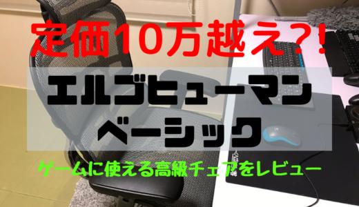 【ゲーミングチェア】後傾で座れる高機能オフィスチェアのエルゴヒューマンベーシックをレビュー