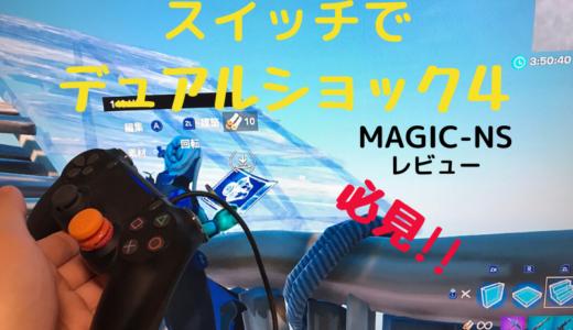 スイッチ版フォートナイトでPS4のコントローラーが使えるMAGIC-NSをレビュー
