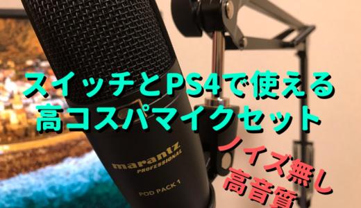 【マランツ】PS4やスイッチで使えるスタンド付きコンデンサーマイクPOD PACK 1をレビュー【激安】