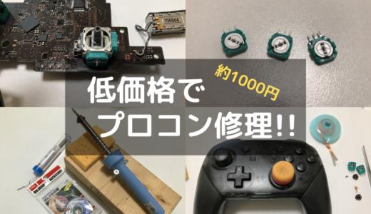 【ニンテンドースイッチ】接点復活剤で直らなかったプロコンのスティックを自分で修理する方法!!