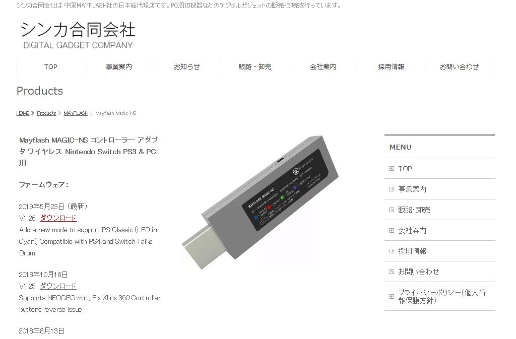 MAGIC-NS公式サイト