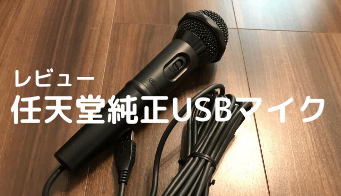 任天堂純正USBマイク