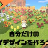 あつ森と花畑