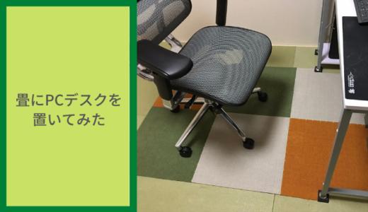 和室の畳にPCデスクとオフィスチェアを置く方法は?