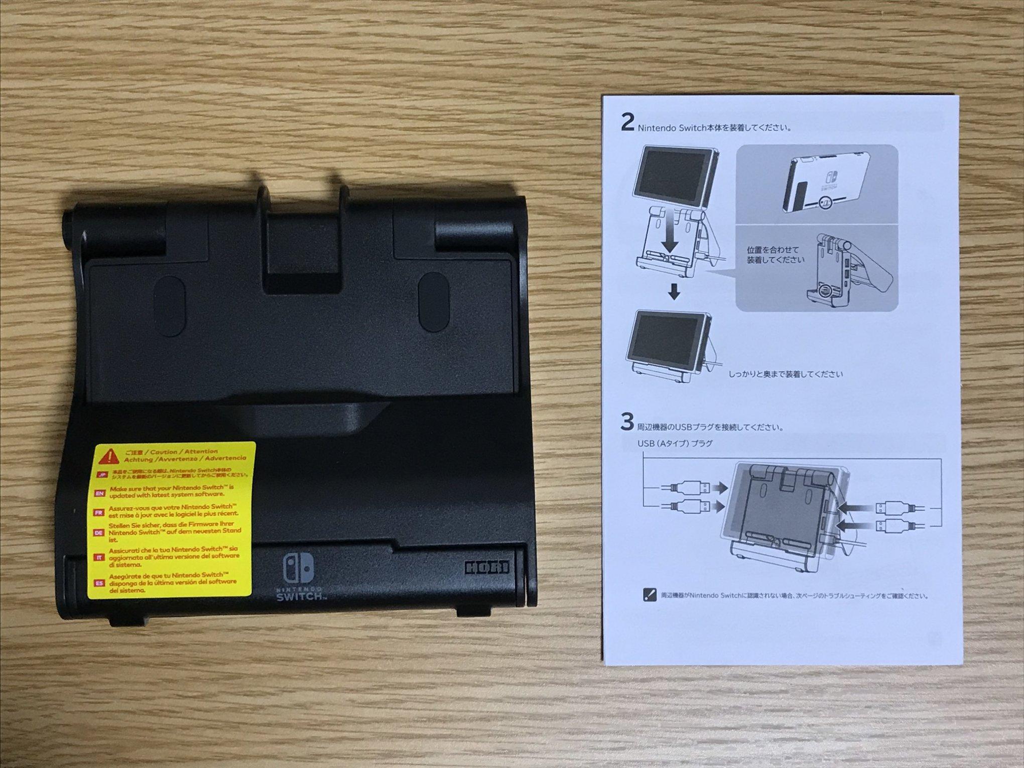 USBハブスタンドと取説