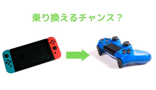 【フォートナイト】高値で売れるスイッチ版のラグや遅延が酷すぎる件。PS4に乗り換えるチャンス。