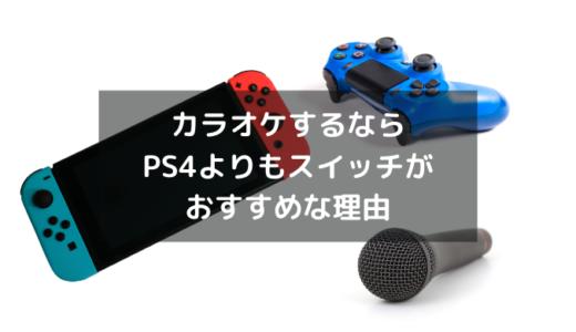 【DAM.JOYサウンド】家でカラオケ!PS4版よりもスイッチ版がおすすめな理由を解説します!