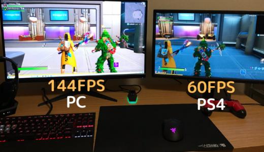 【フォートナイト】60FPSのPS4から144FPSで快適動作できるPC(ガレリアXF)へ乗り換えてみました【レビュー】