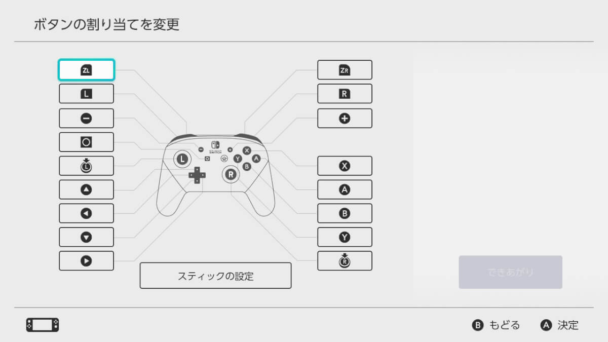 スイッチボタンの割り当て変更画面