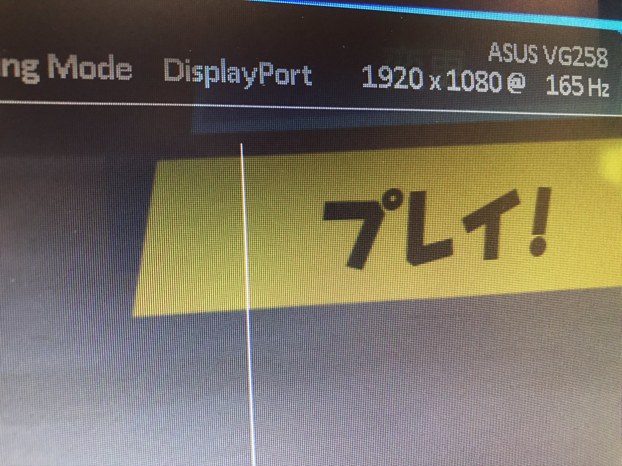 ASUS24.5インチ165Hzモニター165Hz 駆動確認
