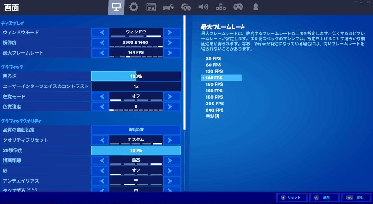 PC版フォートナイト設定画面