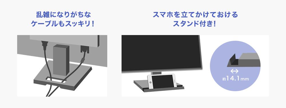 I-O DATA ゲーミングモニターのスタンド詳細