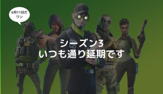 【フォートナイト】チャプター2シーズン3のリリース日が6月17日に延期される!!