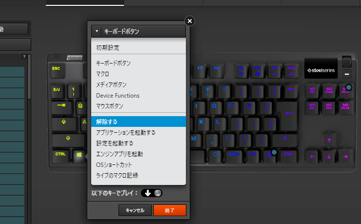Apex Pro TKLキー無効化