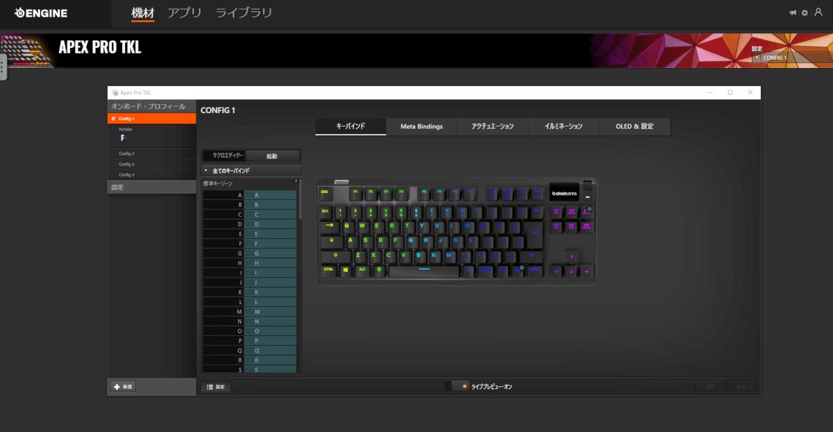 Apex Pro TKLキーバインド