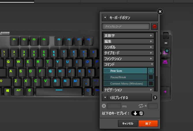 Apex Pro TKLキー割り当てPrint Screen