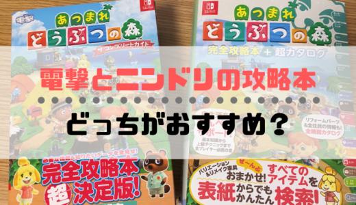 【あつ森】電撃VSニンドリ!!攻略本はどっちがおすすめ?