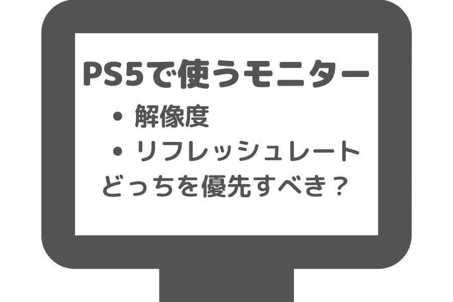 PS5で使うモニターは解像度かリフレッシュレートどちらを優先するべきか