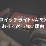 注意して!!「Apex Legends」をスイッチライトでやってはいけない理由