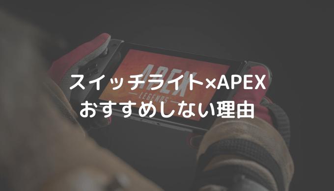 Apex いつ switch
