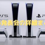 PS5発表会詳細